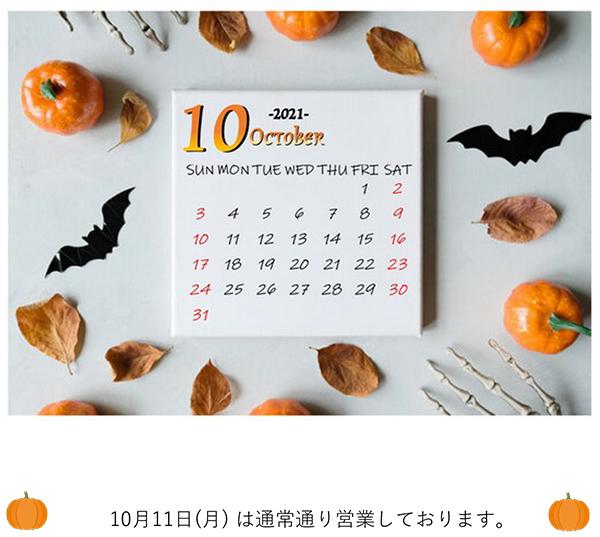 10月カレンダー (002).jpg