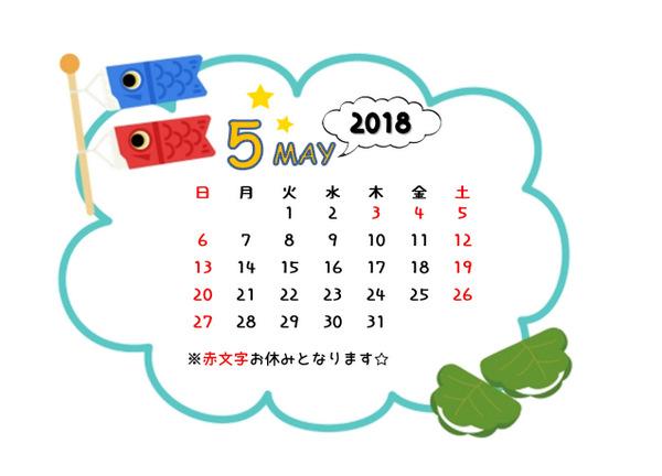 5月お休み