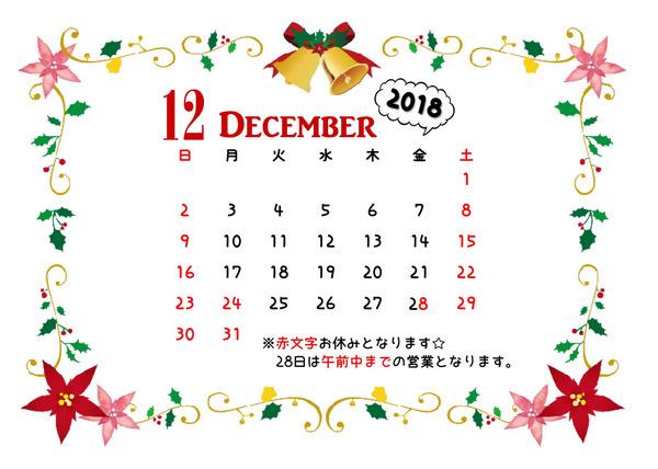 12月お休み