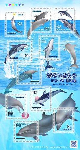 イルカ切手