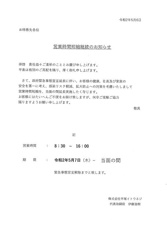 営業時間短縮継続のお知らせ.jpg