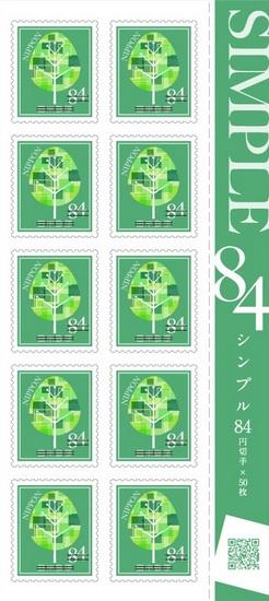 シンプル84円