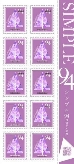 シンプル94円