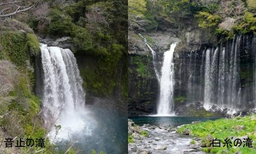 音止の滝&白糸の滝