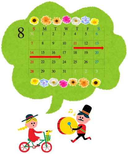 8ガツカレンダー