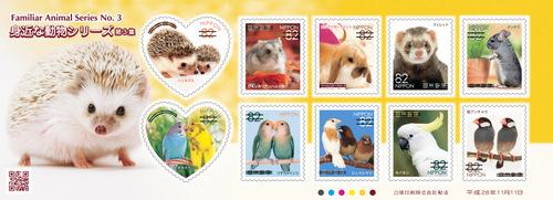 切手 動物シリーズ