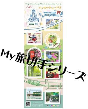 旅切手シリーズ