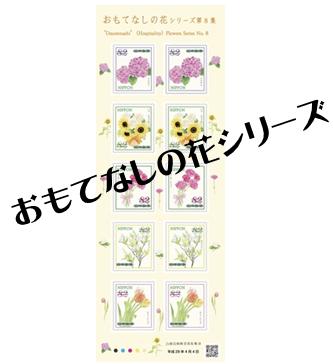 おもてなしの花シリーズ