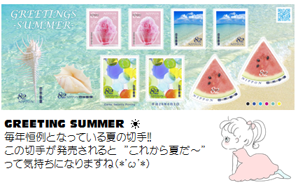 GREETINGSUMMER