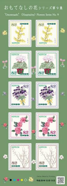 切手 お花